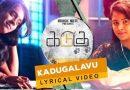 Kadugu Movie – Kadugalavu Lyrical Video