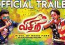 Visiri Movie Official Trailer
