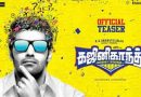 Ghajinikanth Movie Official Teaser – Video