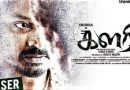 Kalari Movie Official Teaser