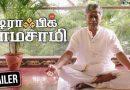 'டிராஃபிக் ராமசாமி' படத்தின் ட்ரெய்லர் – வீடியோ