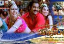 "S.S. Rajamouli's ""Yamadonga"" Film to be Released in Tamil as VIJAYAN"