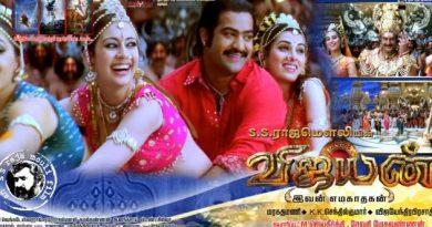 "S.S. Rajamouli's ""Yamadonga"" Film to be Released in Tamil as VIJAYAN"