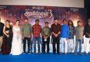 'அரண்மனை 3' திரைப்படத்தின் பத்திரிகையாளர் சந்திப்பு – புகைப்படங்கள்